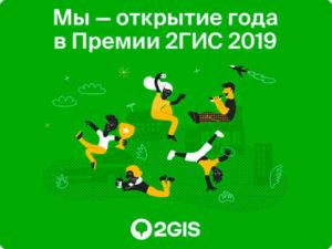 Открытие 2019 года в версии 2ГИС