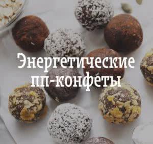 Энергические ПП конфеты
