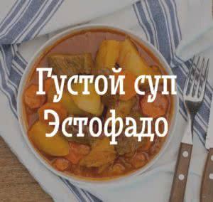 Густой суп Эстофадо