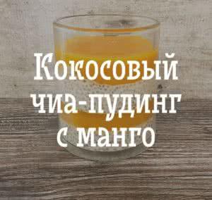 Кокосовый чиа-пудинг с манго