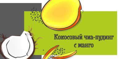 Кокосовый чиа пудинг с манго